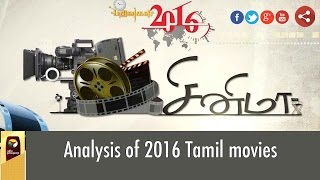 Download WATCH: Movie Review's & Analysis of Tamil Movies 2016 | Puthiya Thalaimurai TV Video