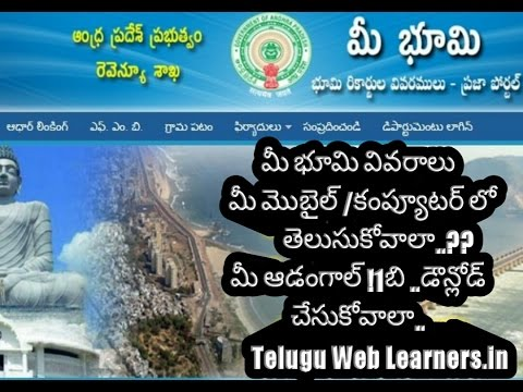 Mee Bhoomi Website Telugu  Review || How to check Andhra Pradesh land Records online