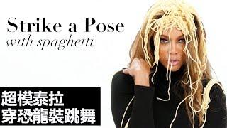 《超級名模生死鬥》泰拉班克斯(tyra Banks)義大利麵全倒頭上擺出超模姿勢:「越多就越兇狠」 明星挑戰9件事 #8 vogue Taiwan