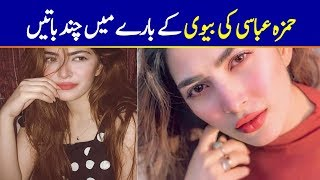 Who is Wife Of Hamza Ali Abbasi | 5 Facts You Dont Know About Naimal Khawar
