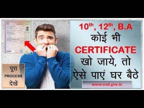 10th, 12th, BA कोई भी खोए certificate को online पाएं ऐसे कभी भी, कहीं से भी  100% गारंटी