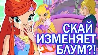 Феи Винкс - Скай изменяет Блум со Стеллой?! Мультики для девочек. Winx Speededit