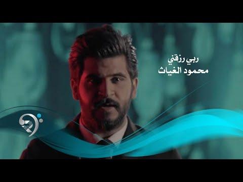 Xxx Mp4 محمود الغياث ربي رزقني فيديو كليب حصري 2019 Mahmod AlGayath Rabe Razakne 3gp Sex