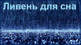 Download 2 Hrs - Ночной дождь для сна / Sounds of heavy rain for sleep Video