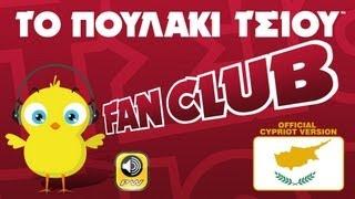 Το Πουλλούι Τσίου (Cyprus Version) - Official Song