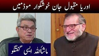 Harf E Raz With Orya Maqbol Jan   05 December 2017   Neo News