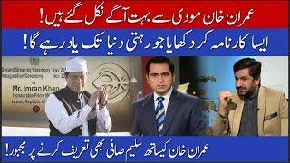 PM Imran khan gone beyond Narendra Modi | Saleem Safi | Imran khan | 92NewsHD