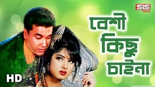 Beshi Kichu Chaina | Shontrashi Munna | Manna | Mousumi | Bengali Movie Song | SIS Media