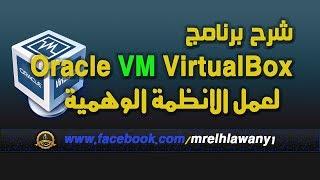 ح 86 / شرح برنامج Oracle VM VirtualBoxs لعمل الانظمة الوهمية ومشاركة الملفات بين الوهمي والاساسي