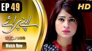 Drama | Apnay Paraye - Episode 49 | Express Entertainment Dramas | Hiba Ali, Babar Khan, Shaheen