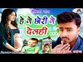Download Hege chhori ge maithili new हेगे छोरी गे सुनील सरोजा मैथिली songs MP3,3GP,MP4