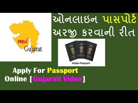 Apply For Passport Online [Gujarati Video] | ઓનલાઇન પાસપોર્ટ અરજી કરવાની રીત