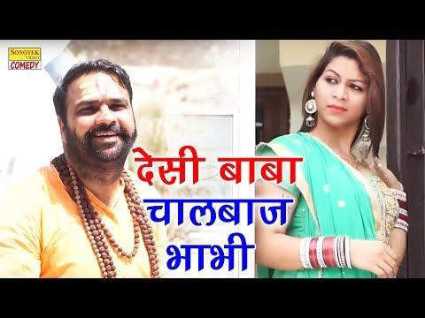 Xxx Mp4 Haryanvi Comedy देसी बाबा चालबाज भाभी Desi Baba Aur Bhabhi Deepak Vijayran Haryanvi Comedy 3gp Sex