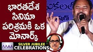 R Narayana Murthy Energetic Emotional Speech @ Movie Artists Association Silver Jubilee Celebrations