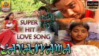 Super Hit Love Song | Lavanyama Love Failure Song | Private