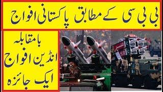 According To BBC Pakistan VS Indian Militries Power