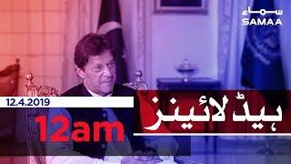 Samaa Headlines - 12AM - 12 April 2019