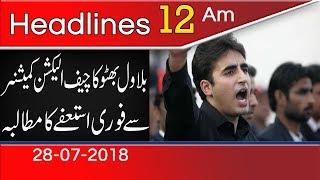 News Headlines   12:00 AM   28 July 2018   92NewsHD