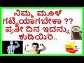 Natural Health Drink for Strong Bone ....Kannada Sanjeevani