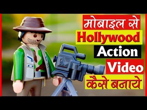 मोबाइल से हॉलीवुड एक्शन मूवीज कैसे बनाये /How To Make Hollywood Action Movies From Mobile