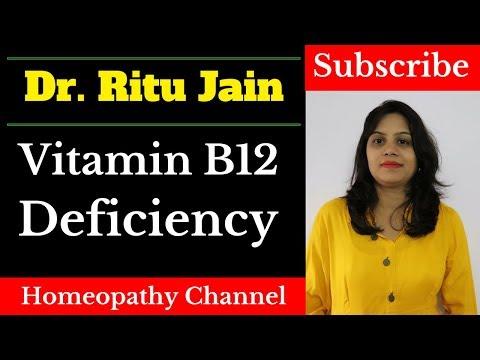 Vitamin B12 Deficiency Causes ,Symptoms- VITAMIN B12 की कमी के कारण, लक्षण और उपचार Dr Ritu Jain