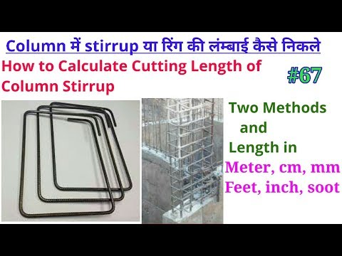 How to calculate cutting length of RECTANGULAR stirrup in Column