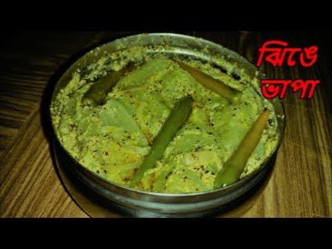 অন্য স্বাদের ঝিঙে    ঝিঙে ভাপা   Jhinge Bhapa   Bengali Recipe   ridge gourd recipe   jhinge posto