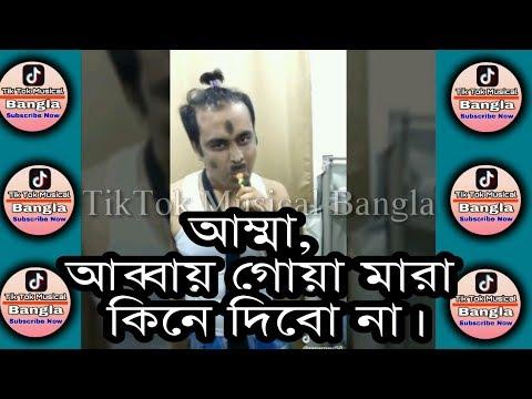 Xxx Mp4 খালা গোয়া মারা খাবা New Bangla Tiktok Fanny Video 2019 3gp Sex