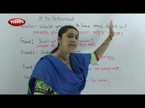 Spoken English Thru Bengali  | How to speak | English Conversation At Resturant