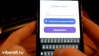 Как установить VIber на телефон и как им пользоваться