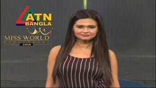 সুন্দরী প্রতিযোগিতা মিস ওয়ার্ল্ড বাংলাদেশ ২০১৮ || পর্ব-০২ || Miss World Bangladesh 2018