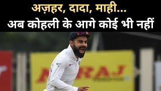 Virat Kohli ने मैच जीतने से पहले ही बनाया यह शानदार रेकॉर्ड | Top News