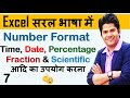Number Format in excel in Hindi  -  Date ,Time, Spacial, Scientific, Text, Fraction  etc