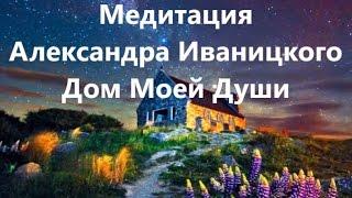 Download Лучшая медитация ″Дом Моей Души″ Video
