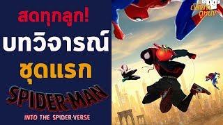 Download สดทุกลูก! บทวิจารณ์ชุดแรกของ Spider-Man: Inro The Spider-Verse - ตีลังกาคุยหนัง LIVE Video