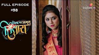 Vish Ya Amrit Sitaara - 24th January 2019 - विष या अमृत सितारा - Full Episode