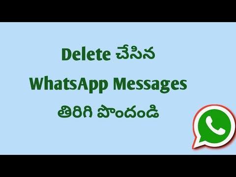 డెలెట్ చేసిన వాట్సాప్ మెసేజ్ లు తిరిగి పొందండి   How to Recover Deleted WhatsApp Messages in telugu