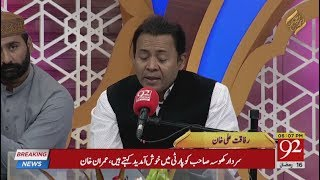 Tere Qurban Pyare Muhammad by Rafaqat Ali Khan | 1 June 2018 | 92NewsHD