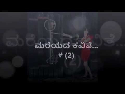 Valentines day Special - ಮರೆಯದ ಕವಿತೆ(2) - A series of Kannada Love Poems- Mareyada kavite