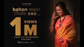 """""""Bahon Mein Chale Aao - Cover Song""""   Lalloo Anup   Kerala Teacher"""