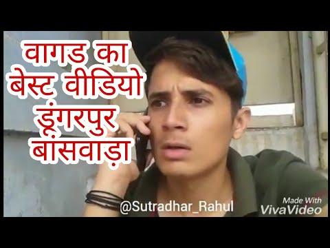 2017 का बेस्ट वागडी विडियो डुग़रपुर बान्सवाडा का Funny वागडी विडीयो. Vagadi Dungarpur Banswara