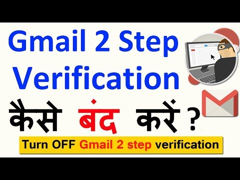 How to TURN OFF 2 Step Verification in Gmail 2017 - in Hindi