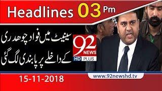 News Headlines   3:00 PM   15 Nov 2018   Headlines   92NewsHD