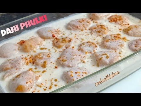 Dahi Phulki Recipe | इन टिप्स को ध्यान में रखते हुए बनाएं एकदम सॉफ्ट दही फुल्की | Ramadan special
