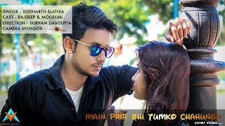 MAIN Phir Bhi Tumko Chaahunga | SIDDHARTH SLATHIA FT SARU MANI |  RAJDEEP & MOUSUMI | COVER VIDEO
