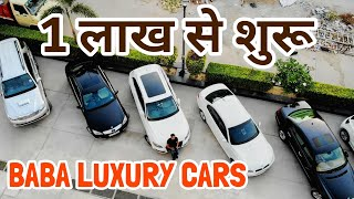 LUXURY CARS IN CHEAP | AUDI Q5 | MERCEDES E280 | SCORPIO | BABA LUXURY CARS