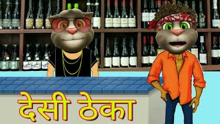 Talking tom vegetable and wine shop new funny video