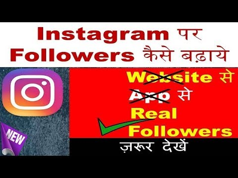 how to gain instagram followers 2018 | instagram pe follower kaise badhaye hindi |instagram follower