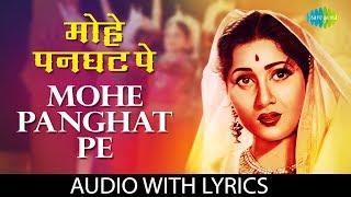 Mohe Panghat Pe with lyrics | मोहे पनघट पे | Lata Mangeshkar | Mughal-E-Azam