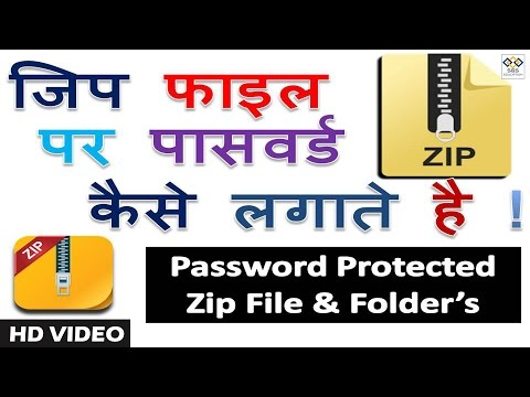 How to password protected zip folder & file in your windows 7 | SGS EDUCATION